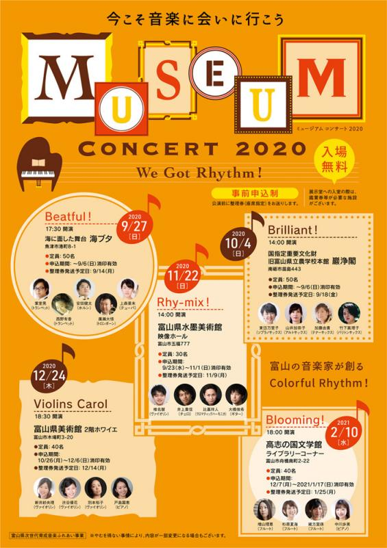 MUSEUM CONCERT 2020 We Got Rhythm!『Blooming!』