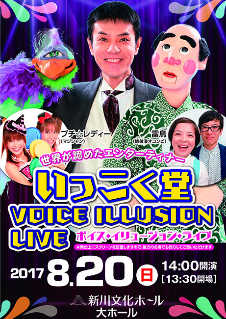 いっこく堂 VOICE ILLUSION LIVE